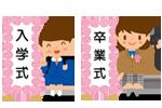 入学式・卒業式のイラスト