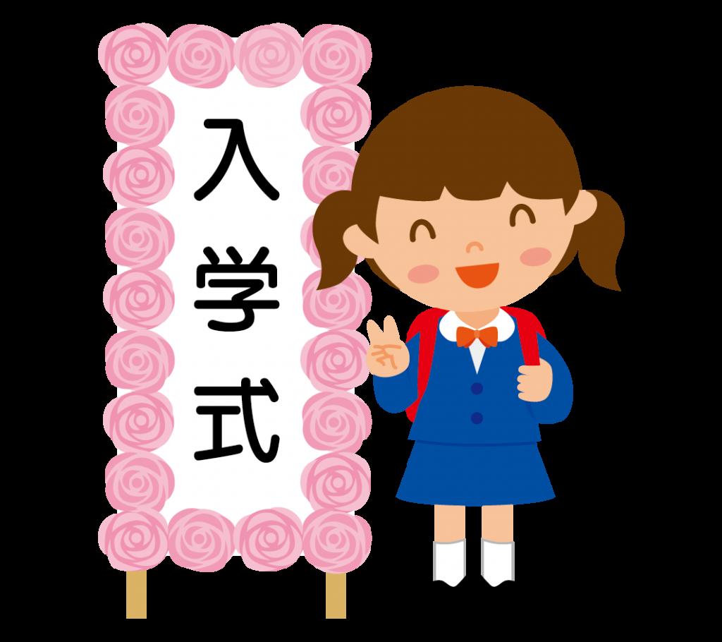 入学式の女の子のイラスト
