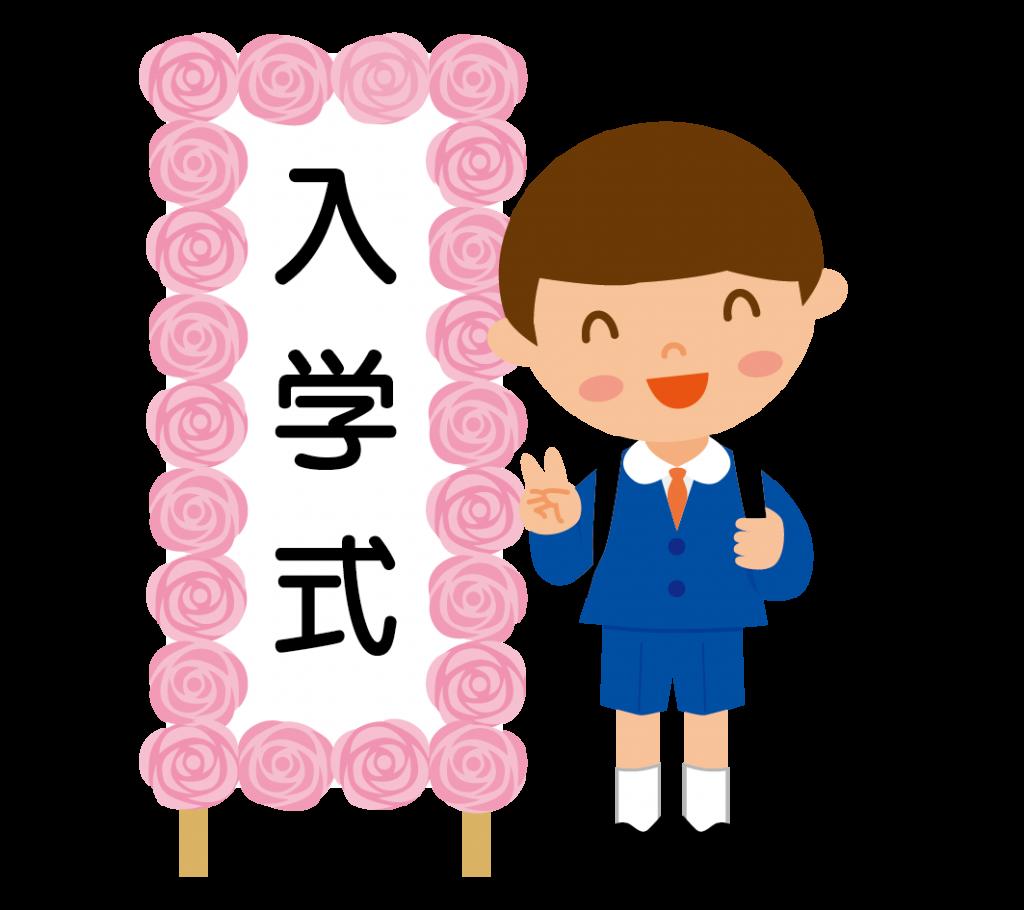 入学式の男の子のイラスト