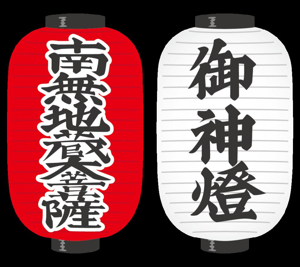縦に長い文字の入った提灯(赤・白)のイラスト