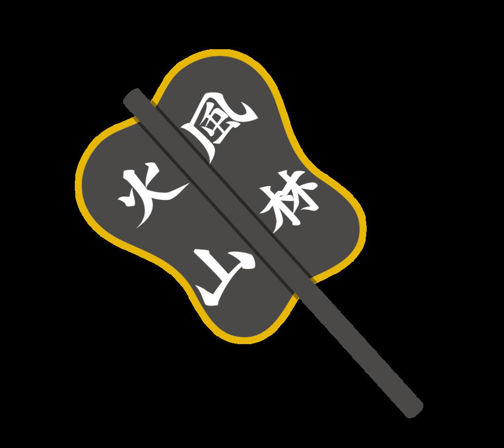軍配(風林火山)のイラスト