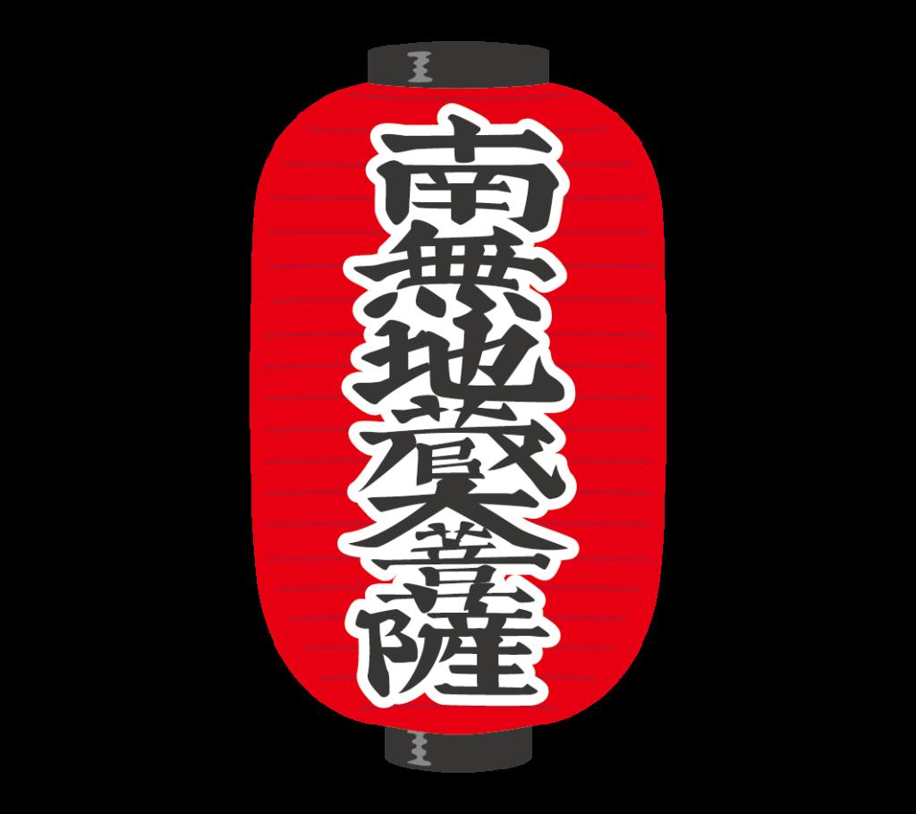 縦長い文字の入った赤色提灯のイラスト
