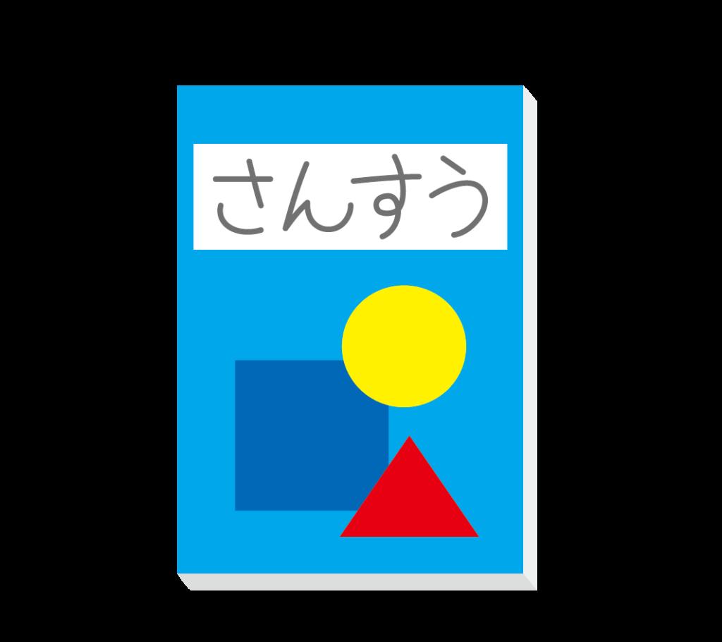 算数の教科書のイラスト